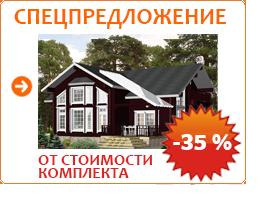Деревянные дома из Финляндии, готовые финские дома, финские дома стоимость, финский дом